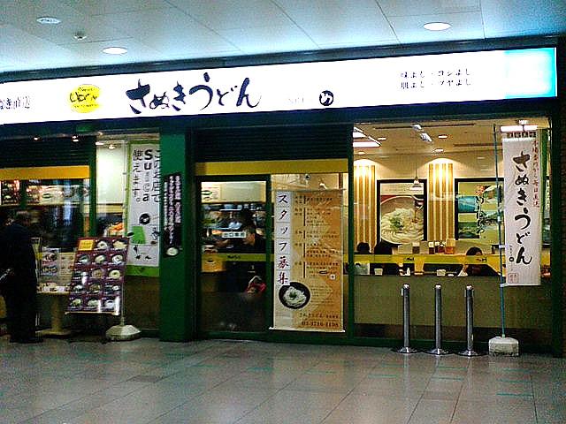 Restaurante especializado em Sanuki Udon no Japão (foto de Keyaki)