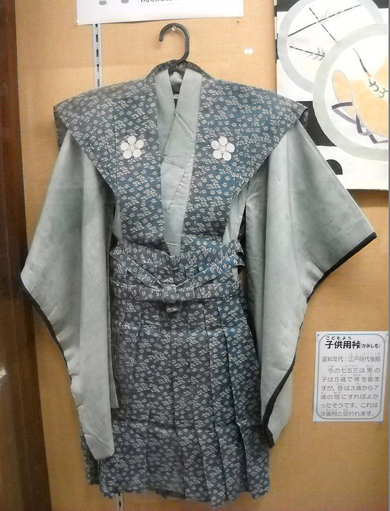 Quimono para cerimônia do shichigosan (753) do período Edo. Hoje, essa quimono é usado por crianças de 5 anos, mas na época podia ser usado entre 3 e7 anos de idade.