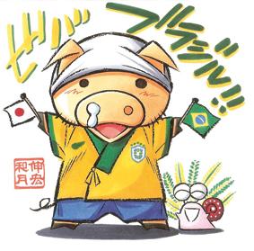 Desenho feito especialmente por Nobuhiro Watsuki para essa ocasião